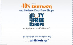 Airtickets.gr Κουπόνι έκπτωσης duyt free